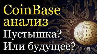 Полный анализ компании Coinbase | Инвестиции в крипту на фондовом рынке? Стоит ли покупать COIN?