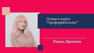 ✅Отзыв Люции Дроздовой // онлайн-курс ПРОФОРИЕНТОЛОГ