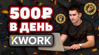 Как Заработать на Бирже Кворк Новичку. Как Заработать Деньги в Интернете. Заработок в Интернете 2020