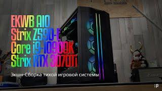 Экшн-Сборка и настройка BIOS тихого компьютера в р. Саха,  Якутия