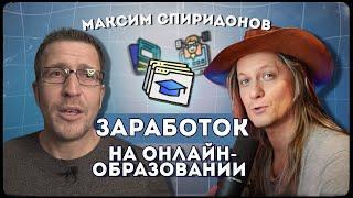Как заработать на онлайн-образовании   Максим Спиридонов