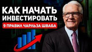 Как начать инвестировать? Инвестиции для начинающих. 9 советов от Чарльза Шваба.