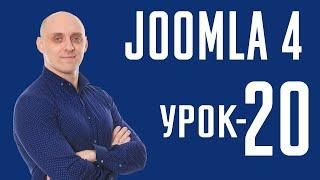 Robots.txt в Joomla 4