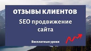 Отзыв клиента. SEO продвижение сайта по ремонту окон в Москве