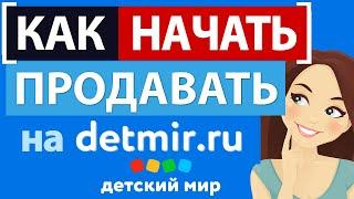 Маркетплейс Детский мир - кому есть место? Как начать продавать на маркетплейсе detmir.ru?