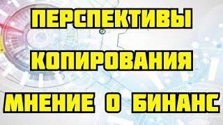ФОРЕКС РОБОТЫ FAST PROFIT BOT на COPYFX И РОБОТ C 1000 ОТЧЕТЫ И ПЕРСПЕКТИВЫ