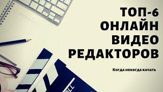 Монтаж видео в сети: ТОП-6 онлайн видеоредакторов. 16+