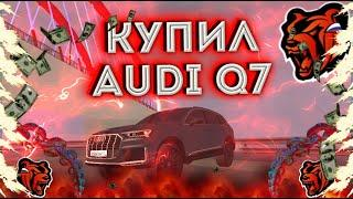 КУПИЛ AUDI Q7 В BLACK RUSSIA ????????