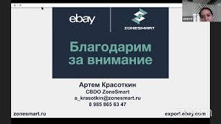 eBay – новая точка роста для малого и среднего бизнеса