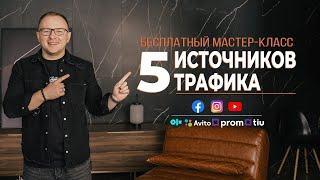 5 источников трафика - Павел Шульга (Академия SEO)