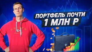 Инвестиционный портфель почти 1 млн рублей. Куда инвестировать в 2021?