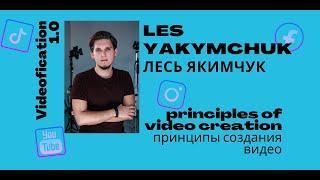 Лесь Якимчук: основы создания видео / Les Yakymchuk principles of videocreation