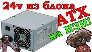 Как получить 24 вольта с блока питания компьютера ATX. 24V из блока питания компа ATX. Канал Домовой