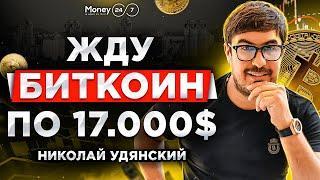 Крипто-миллиардер про падение Биткоина, Виталика Бутерина и крах USDT   Николай Удянский