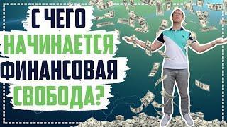 Основы финансовой грамотности и ответственность за свою жизнь Путь к финансовой свободе