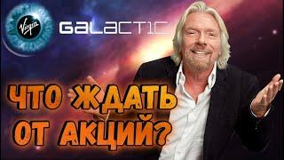Стоит ли покупать акции Virgin Galactic сейчас? Тинькофф Инвестиции для начинающих