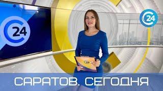 Саратов. Сегодня | 25 августа