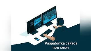 Разработка сайта в Одессе