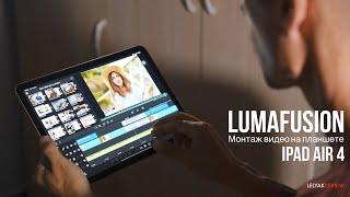 LumaFusion - лучшая программа для монтажа видео на телефоне и планшете