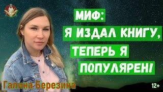 Галина Березина: Я издал книгу, теперь я популярен!