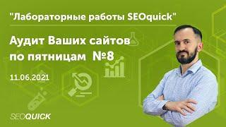 Лаборатория SEOquick #8 Аудит веб-сайтов онлайн
