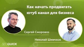 Как начать продвигать ютуб канал для бизнеса  - Сергей Сморовоз для SEOquick
