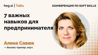 7 важных навыков для предпринимателя - Алена Савюк на конференции Hegai Talks на тему Soft Skills