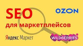 SEO оптимизация карточек товара на Wildberries, Ozon и на других маркетплейсах.