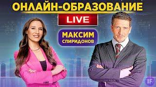Максим Спиридонов: про онлайн-курсы, китайские акции и EdTech в России
