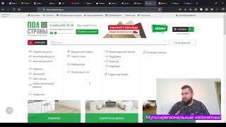 Продвижение мультирегиональных сайтов   Проблемы SEO по всей России - 10 000 000 прибыли за 35 к.