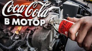 Сможет Coca Cola промыть двигатель? | Самая безумная замена масла своими руками и Магниты на фильтр