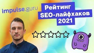 Рейтинг SEO-лайфхаков 2021 | Yagla, impulse.guru