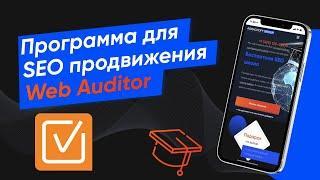 Программа для SEO продвижения сайта -  Web Auditor (Урок № 16)