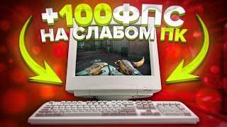 ПОВЫШЕНИЕ FPS В CS GO! - МАКСИМАЛЬНАЯ ОПТИМИЗАЦИЯ НА СЛАБОМ ПК [2021]