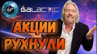 Акции Virgin Galactic рухнули после сообщения о допэмиссии! Стоит ли инвестировать в акции сейчас?