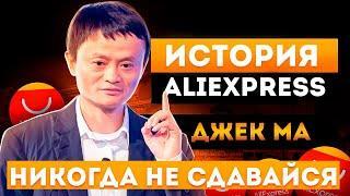 Никогда не сдавайся. История AliExpress. Джек Ма и его секреты как стать миллиардером.