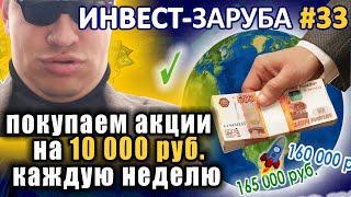 Сбер, Ростелеком  Еженедельные инвестиции  Инвест заруба #33