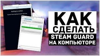 ❗ГАЙД❗ Как сделать Steam Guard на компьютере❓ Steam Desktop Authenticator❗ Работает в 2021 году❗