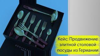 Smm Кейс: Продвижение элитной столовой посуды из Германии. магазин посуды.