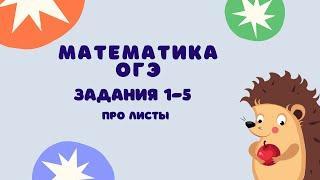 Задания 1-5 | ОГЭ 2022 Математика | Форматы листов бумаги