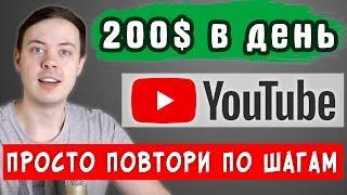 60 секунд = 200$ в ДЕНЬ. Пошаговая инструкция заработка в YouTube.