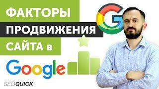 Факторы продвижения сайта в Google в 2021 (Сентябрь)