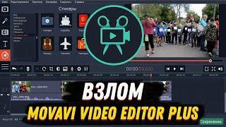 """Как взломать программу """"Movavi Video Editor Plus 2020"""" легко, просто, круто!!!!!!!!!!!!!"""