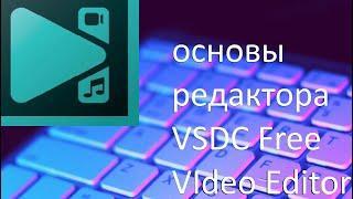 #основы в Видеоредактора. Видео монтаж.VSDC Free Video Editor