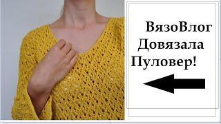 ВязоВлог! БОМБИЧЕСКИЙ пуловер! #вязание #вязание_спицам #вязание_крючком #пуловер_спицами#knitting