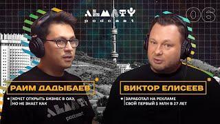 Виктор Елисеев- как открыть бизнес в Дубае, обучение MBA, политика | Almaty podcast #6
