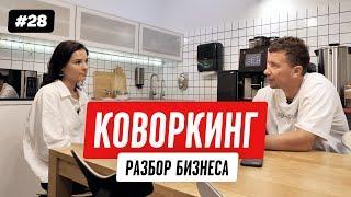 Как создавался лучший коворкинг Одессы