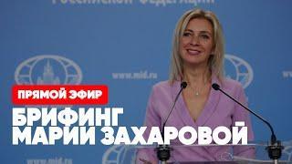 ⚡️Брифинг официального представителя МИД РФ Марии Захаровой   7 октября 2021 года   Прямой эфир