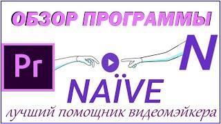 Как монтировать автоматически видео  / Программа NAIV обзор лучшего помощника видеомейкера