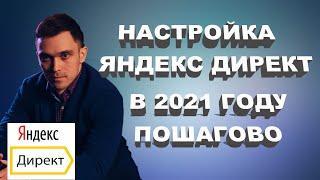 Быстрая настройка рекламы в Яндекс Директ. Самое актуальное видео! Поисковая кампания